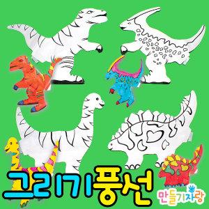 그리기풍선/그리기풍선가면/색칠풍선/공룡/만들기재료