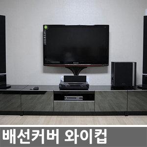 와이컵 TV 선정리 배선정리 티비 텔레비젼 몰딩 쫄대