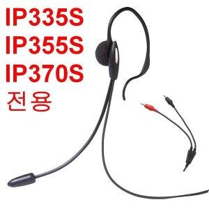 OP-103P헤드셋IP335S/IP355S/IP370S/IP375G/IP390H