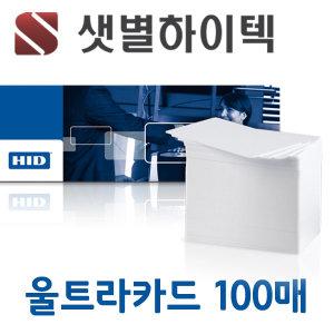 울트라카드 100매 수입백카드 공카드 PVC카드
