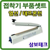 삼보테크 러브러 열선 부품세트/비닐접착기열선실링기