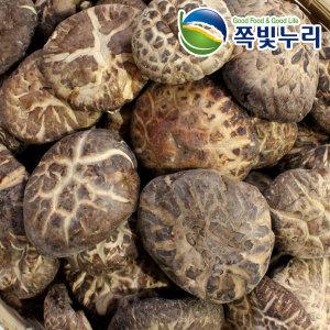 건표고버섯 버섯 자른버섯 표고버섯 썰은 표고버섯