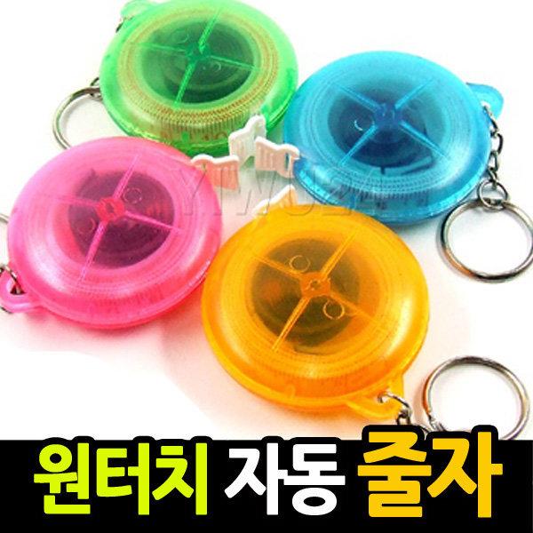 원터치 자동 허리줄자/헬스/줄자/허리둘레/의류/수선
