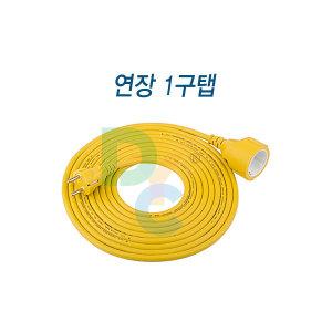 코드연장 1구멀티탭 5m~10m/연장선/16A대용량/1구연장