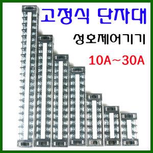 고정식 단자대(성호제어기기/성호전기/터미널블럭)