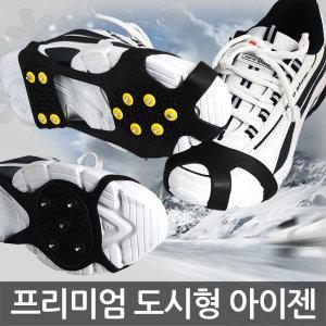 도시형아이젠 아이젠 등산용 체인 겨울 등산 용품