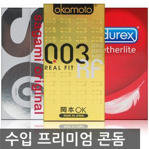 수입 국산 콘돔 초특가/오카모토/듀렉스/사가미 등