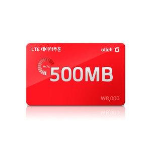 (KT) LTE 데이터쿠폰 500MB