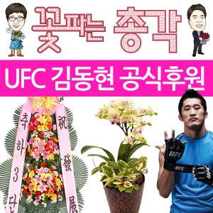 김동현의 꽃파는총각 개업축하 각종행사예식 축하화환