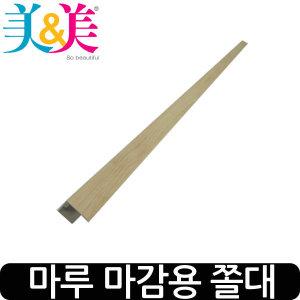 미인미 마루 마감용 쫄대 - 조립식 끼움식 마루용