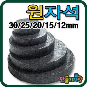 원자석25mm/흑자석/원형자석/도넛자석/만들기재료