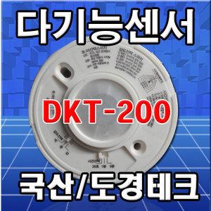 국산다기능센서/LED센서모듈/실시간/인체감지/DKT-200