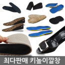 키높이 양털 깔창 기능성 신발 구두 운동화 슈즈 털