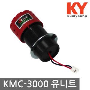 금영 무선마이크 KMC-3000 전용 유니트 유닛 UNIT