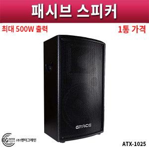 GRACE ATX1025/패시브스피커/1개가격/1개가격/그레이