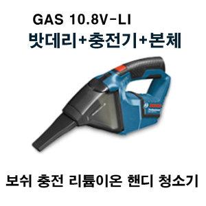 보쉬 충전 10.8V 핸디 청소기 /GAS10.8V-LI 세트