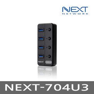 입고완료 NEXT-704U3 USB3.0/4포트/유전원/USB허브-