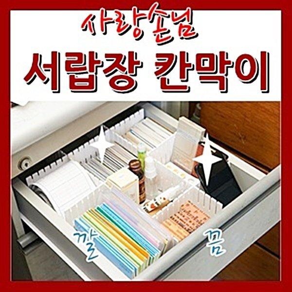사랑손님-서랍장 칸막이/보드/서랍 분리/수납/정리대