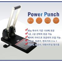 사랑손님-파워 펀치-150매/2공 서류 펀칭기/대용량
