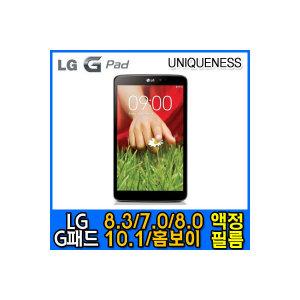 LG G패드 8.3/7.0/8.0/10.1/홈보이 액정보호필름