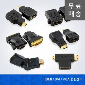 변환젠더/HDMI/DVI/VGA/미니HDMI/MicroHDMI/HDMI변환
