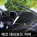 친환경 본투로드 논슬립 ECO 에코 대쉬보드커버