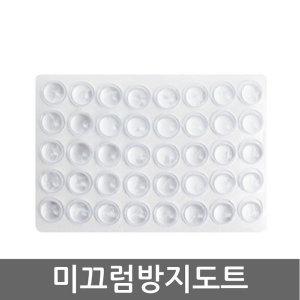 미끄럼방지도트/유리쿠션/소음방지/눈물패드
