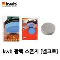 kwb 광택용품/광택 스폰지/펠트/양털/샌딩기/원형샌더