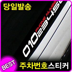 주차번호 스티커/데칼스티커/큐빅볼트