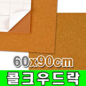 콜크우드락 5장 60x90cm / 콜크보드 콜크판 코르크판