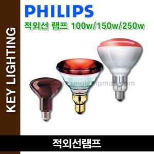 적외선 램프 IR 100w 150w 250w 근적외선 치료용램프
