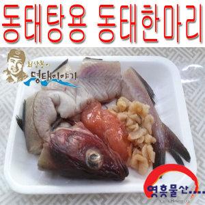 (영흥물산)동태탕용 동태한마리400g내외/소스무료증정