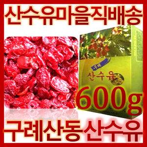 산수유 건조 600g /최상품/햇산수유/지리산구례산수유