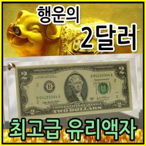 (선물용케이스)행운의 2달러 지폐 유리액자/개업선물