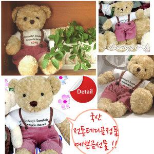 테디곰/화이트 곰인형/생일선물/무배/크리스마스 선물