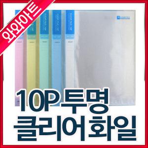투명클리어화일A4 10매-(1권)/클리어화일/화일
