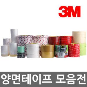 3M 양면테이프 모음전/투명/VHB/스카치/부직포/아크릴