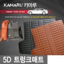 카마루 5D매트 가죽 트렁크매트 카매트 자동차매트