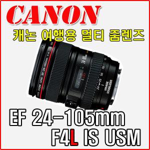 신카_병행수입_캐논 EF 24-105mm F4L IS USM 렌즈