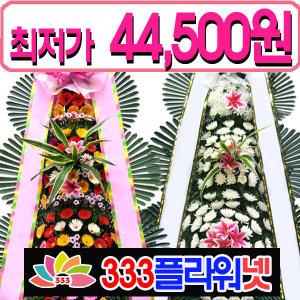 333플라워넷/근조화환/축하화환/조화/3단화환