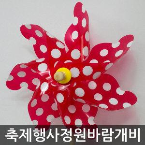 바람개비/7날개꽃바람개비/유치원/정원화단/축제행사