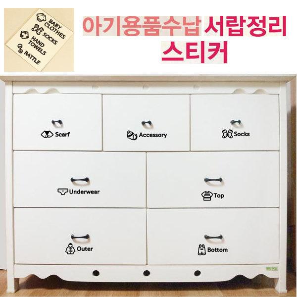 아기용품스티커시리즈/서랍정리스티커/옷장분류스티커