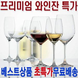 프리미엄 명품 와인잔50종 6P/크리스탈/보르도/샴페인