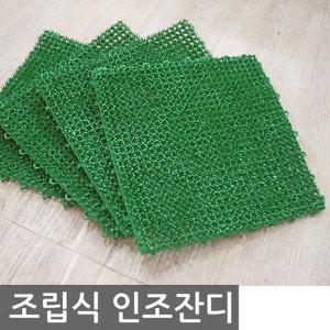조립식 인조잔디/조립매트 잔디 발판 현관매트