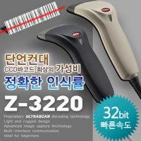 제벡스 Z-3220 바코드스캐너 바코드리더기 Z3220