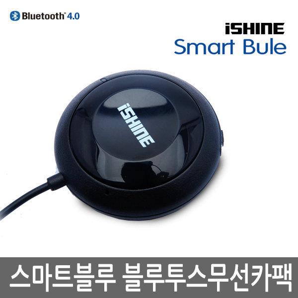 스마트블루 블루투스무선카팩/핸즈프리/블루4.0/원음