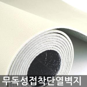 접착식 단열벽지 폼블럭 시트지 보온 곰팡이제거 2.5m