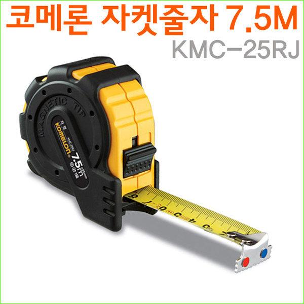 코메론 자켓줄자7.5M/KMC25RJ/측정공구/자석줄자/자