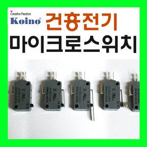 마이크로스위치/건흥전기/KH-9012/마이크로 스위치