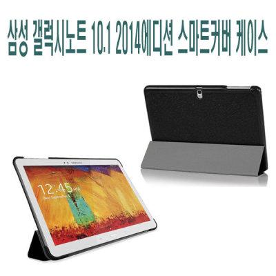 갤럭시노트 10.1 2014에디션 케이스/강화필름/SM-P600